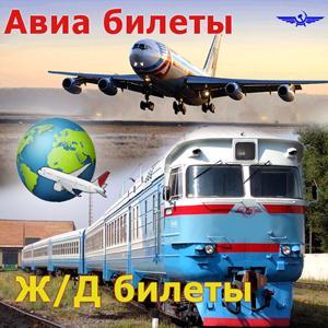 Авиа- и ж/д билеты Дубовки