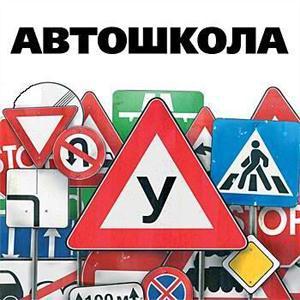 Автошколы Дубовки