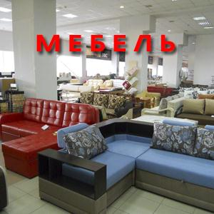Магазины мебели Дубовки