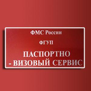 Паспортно-визовые службы Дубовки