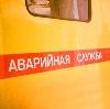 Аварийные службы в Дубовке