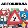 Автошколы в Дубовке