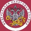 Налоговые инспекции, службы в Дубовке