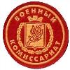 Военкоматы, комиссариаты в Дубовке