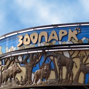 Зоопарки Дубовки